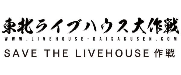 SAVE THE LIVEHOUSE
